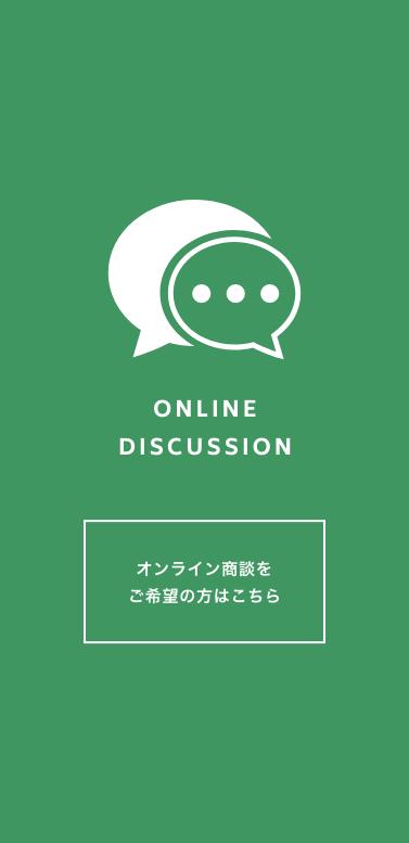 オンライン商談