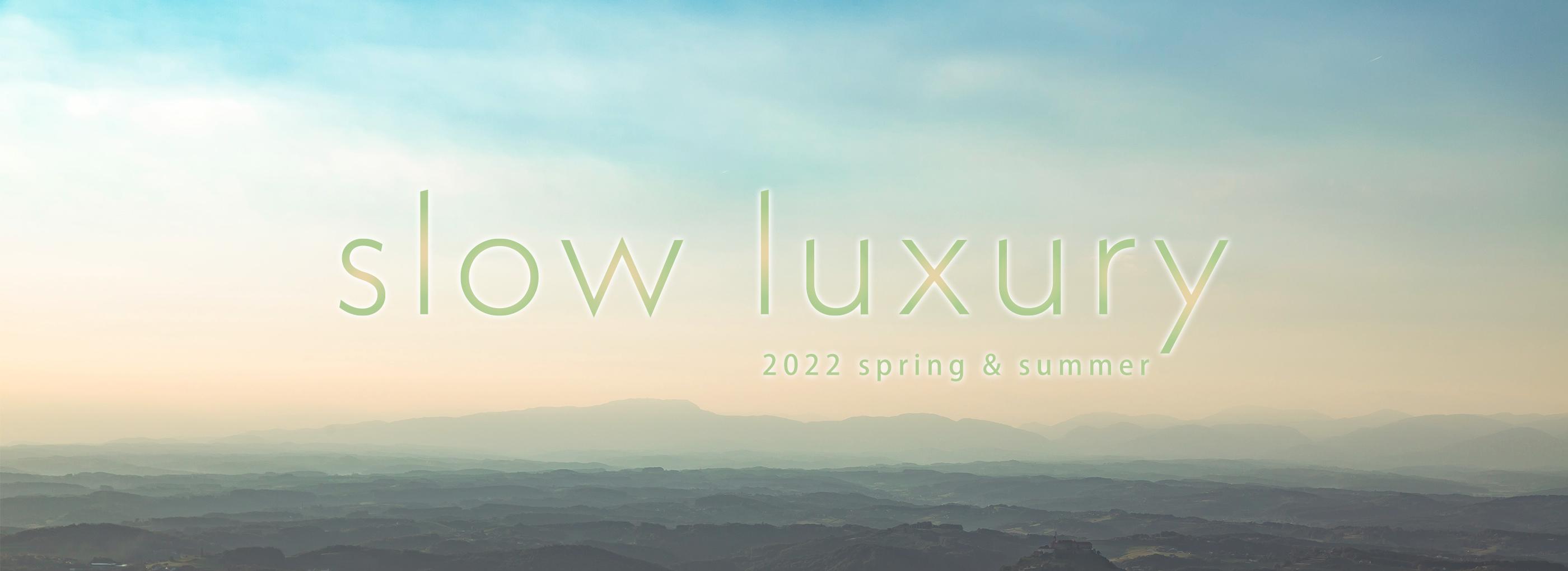 2022ss slow luxry 2022春夏 ファッショントレンド